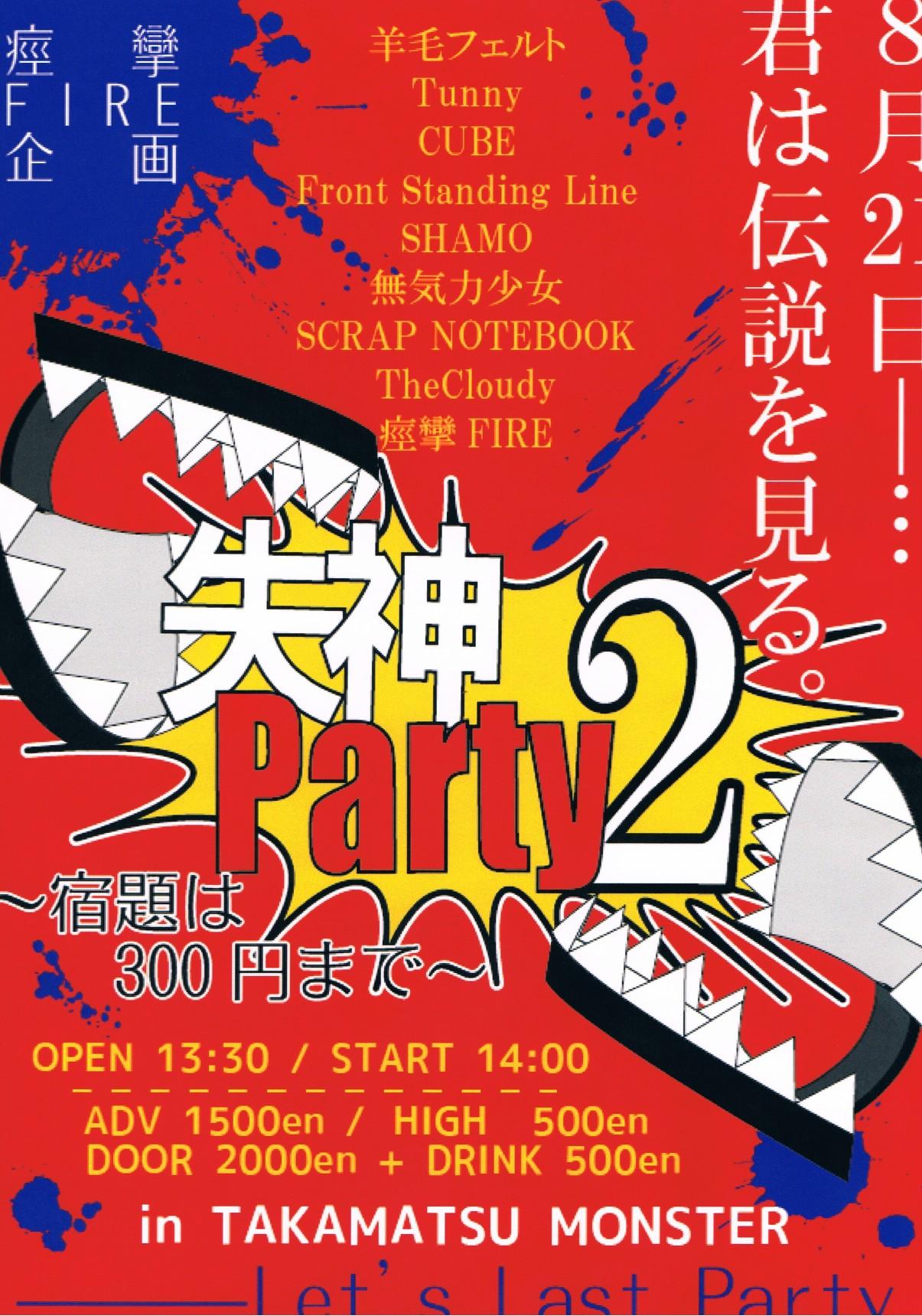 痙攣FIRE企画「失神PARTY vol,2 ~宿題は300円まで~」