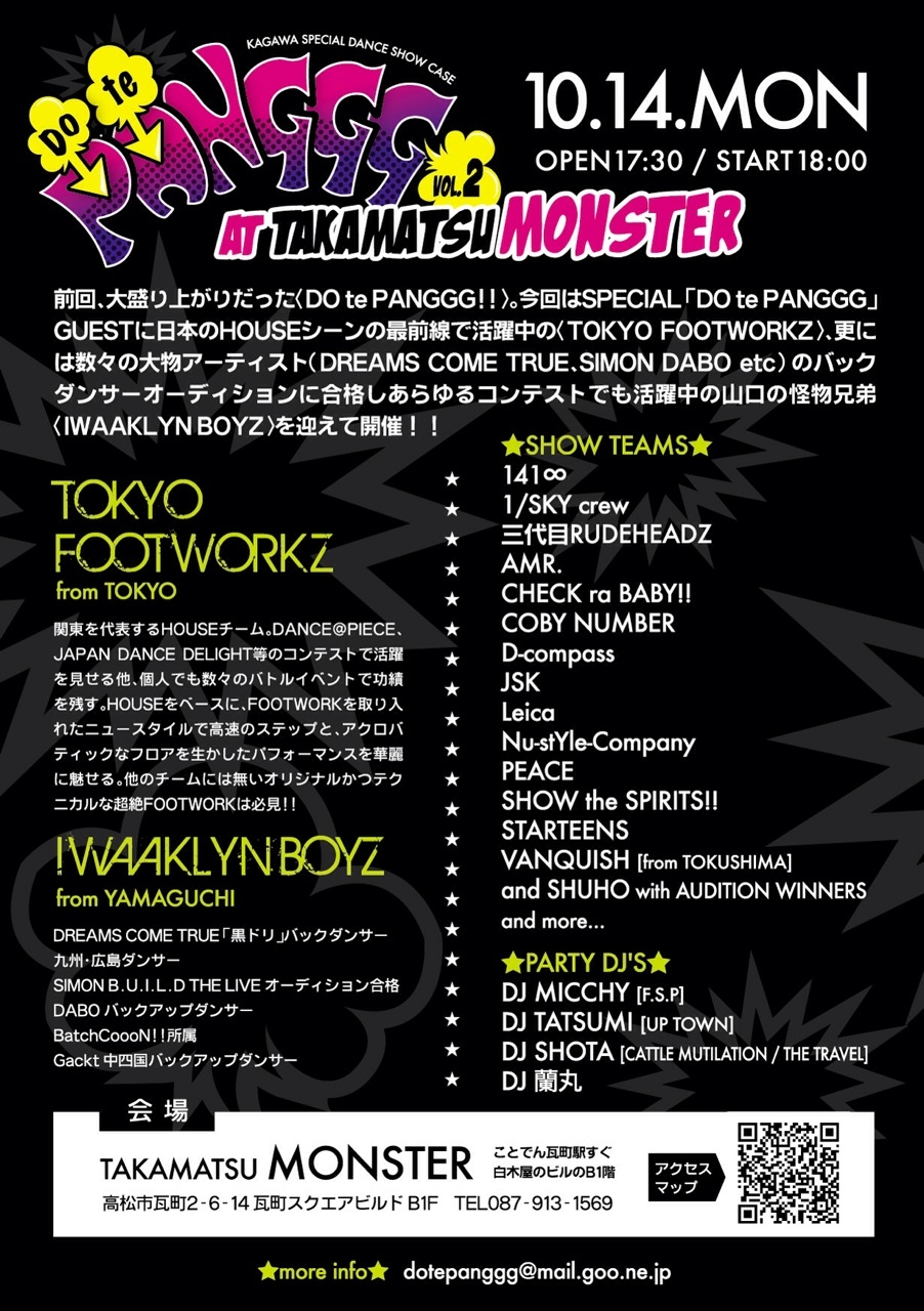 KAGAWA SPECIAL DANCE SHOWCASE & PARTY 【DO te PANGGG vol.2】