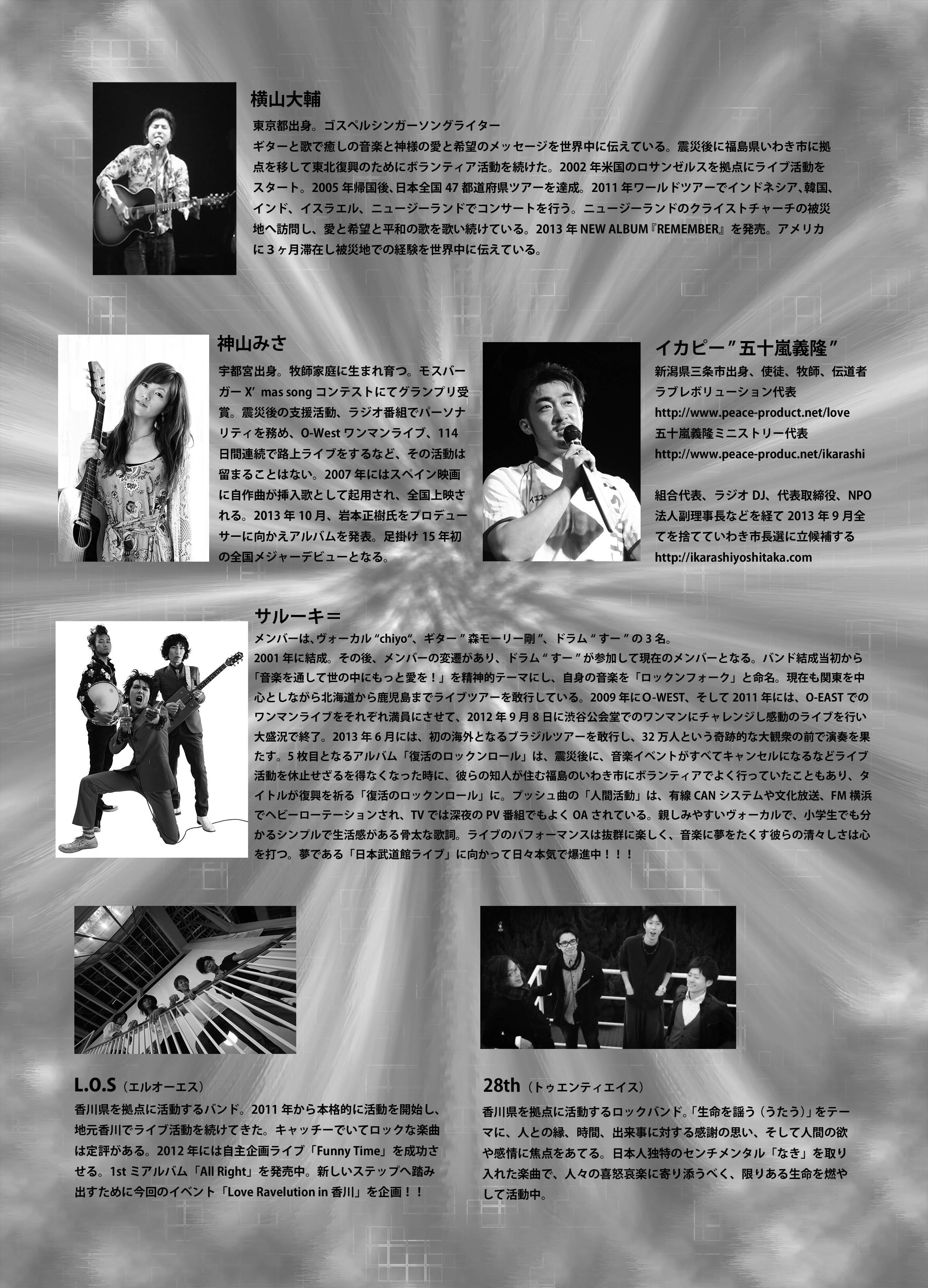 Love Revolution in 香川