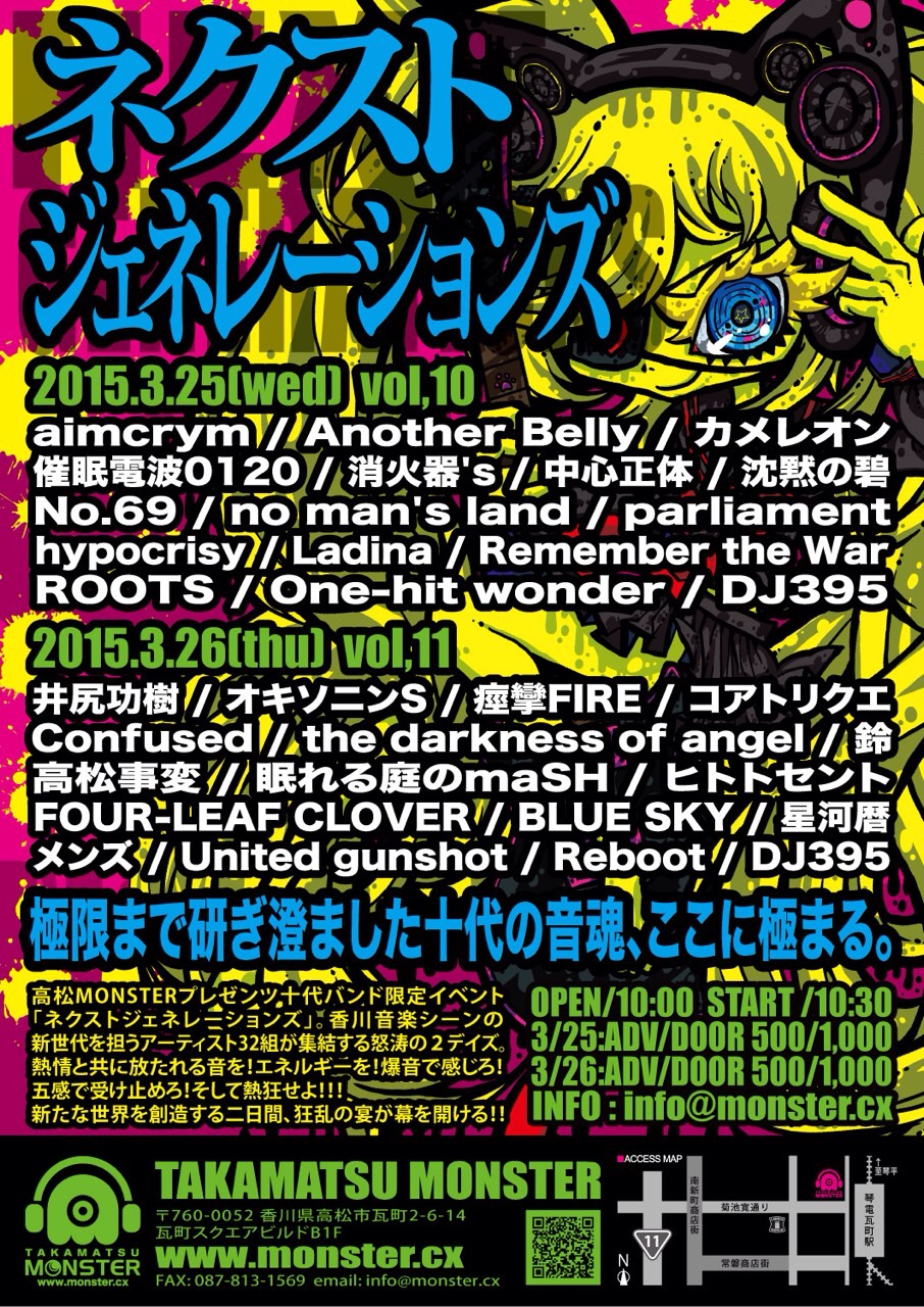 ネクストジェネレーションズ vol.10