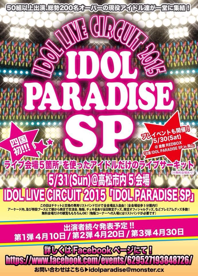 IDOL LIVE CIRCUIT 2015 《IDOL PARADISE SP》