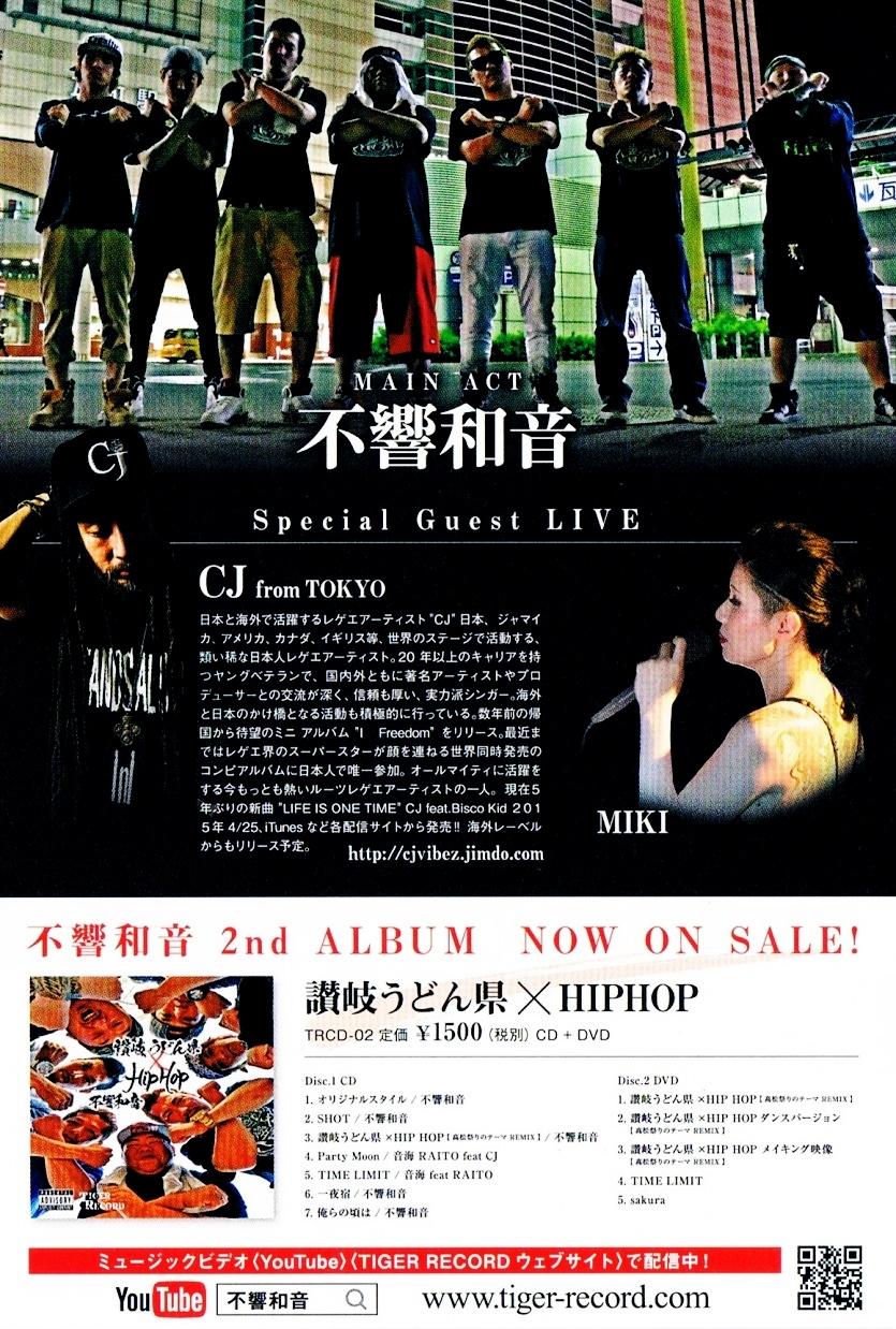 不響和音 2nd ALBUM 「讃岐うどん県×Hip Hop」REREASE PARTY