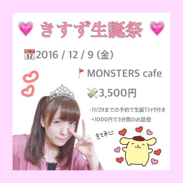 KIsuzuKA きすず 生誕祭!@MONSTERS café