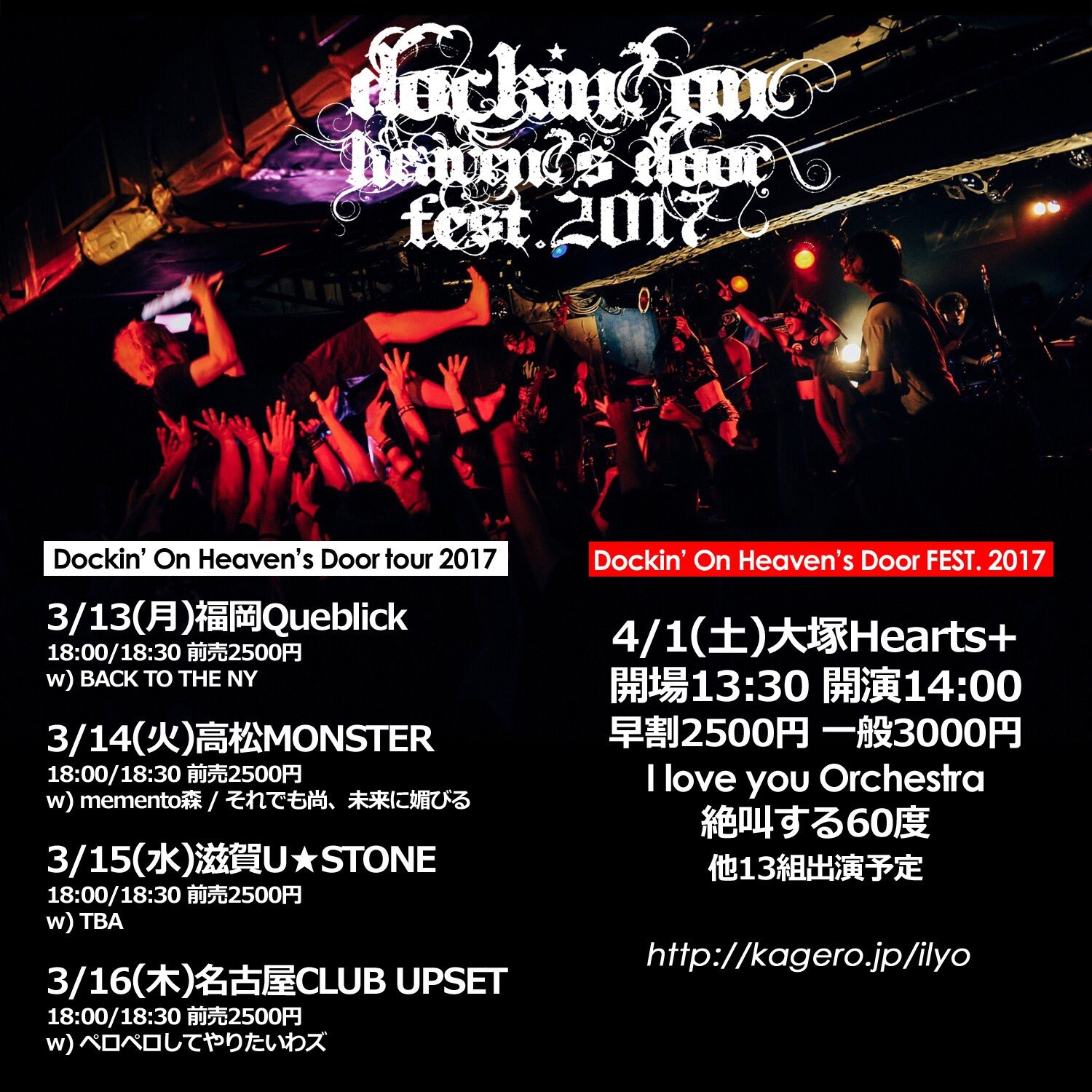 I love you Orchestra×絶叫する60度「Dockin'On Heaven's Door tour2017 一巡目~香川~」