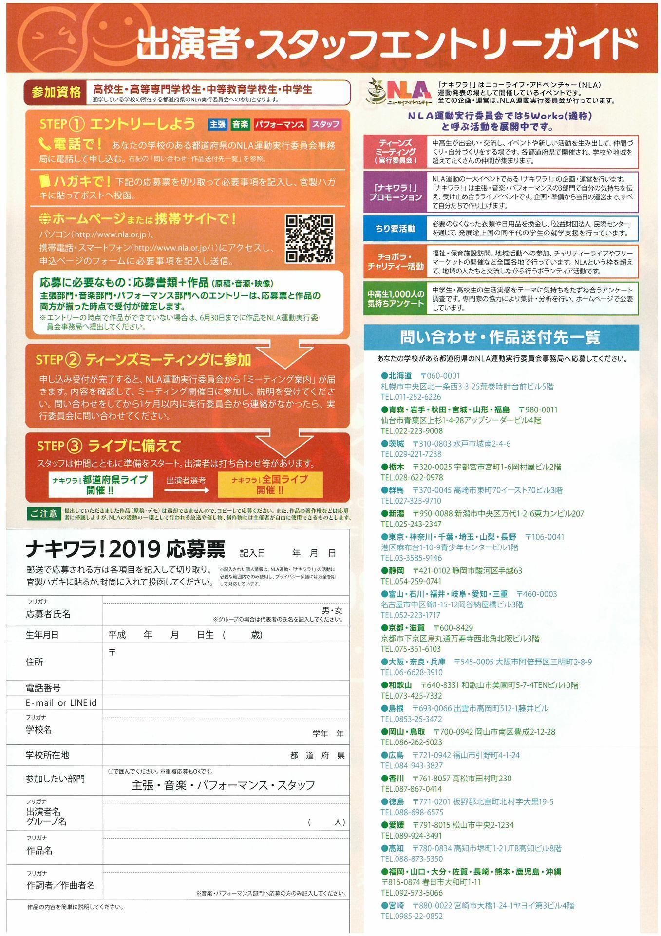 ナキワラ 〜2019香川県ライブ〜