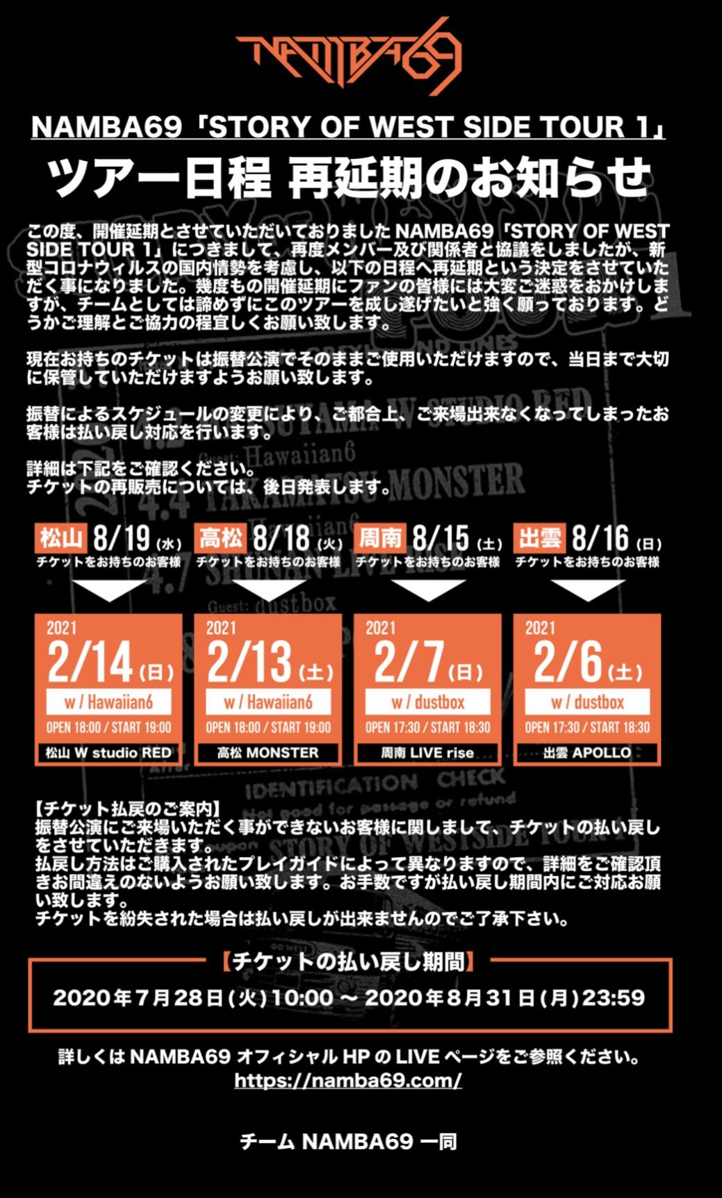 【公演再延期】NAMBA69